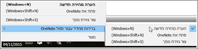 צילום מסך של מגש המערכת עם אפשרויות OneNote.