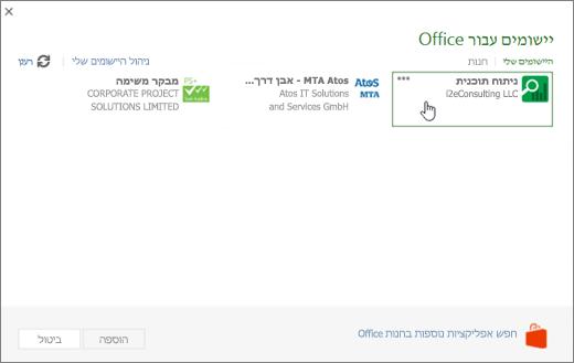 צילום מסך של דף Office יישומים במקטע היישומים שלי שבו תוכל לגשת לאפליקציות שלך ולנהל אפליקציות Project שלך.