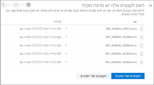 צילום מסך של המסך ' בצע קבצים אלה ' מראה את המסך הנכון באתר האינטרנט של OneDrive
