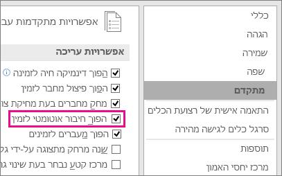 בחר או נקה את האפשרות 'הפוך חיבור אוטומטי לזמין' כדי להפעיל חיבור אוטומטי או לבטל את הפעלתו עבור כל הדיאגרמות והציורים.