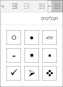 לחצן 'רשימה עם תבליטים' נבחר ברצועת הכלים של תפריט 'בית' ב- OneNote עבור Windows 10.