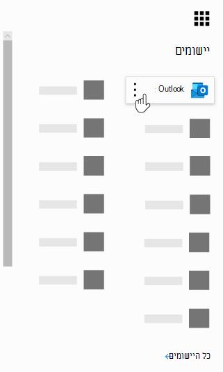 מפעיל היישומים של Office 365 כאשר היישום Outlook מסומן