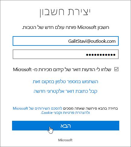 צילום מסך המציג את תיבת הדו-שיח 'יצירת חשבון Microsoft'.