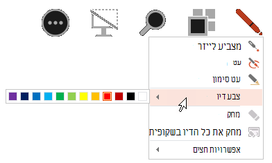 הצבע על צבע דיו ולאחר מכן בחר את הצבע הרצוי מהתפריט המוקפץ