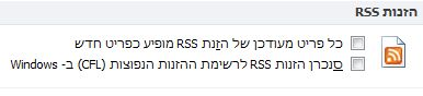 תיבת הסימון 'סנכרן הזנות RSS לרשימת ההזנות הנפוצות'