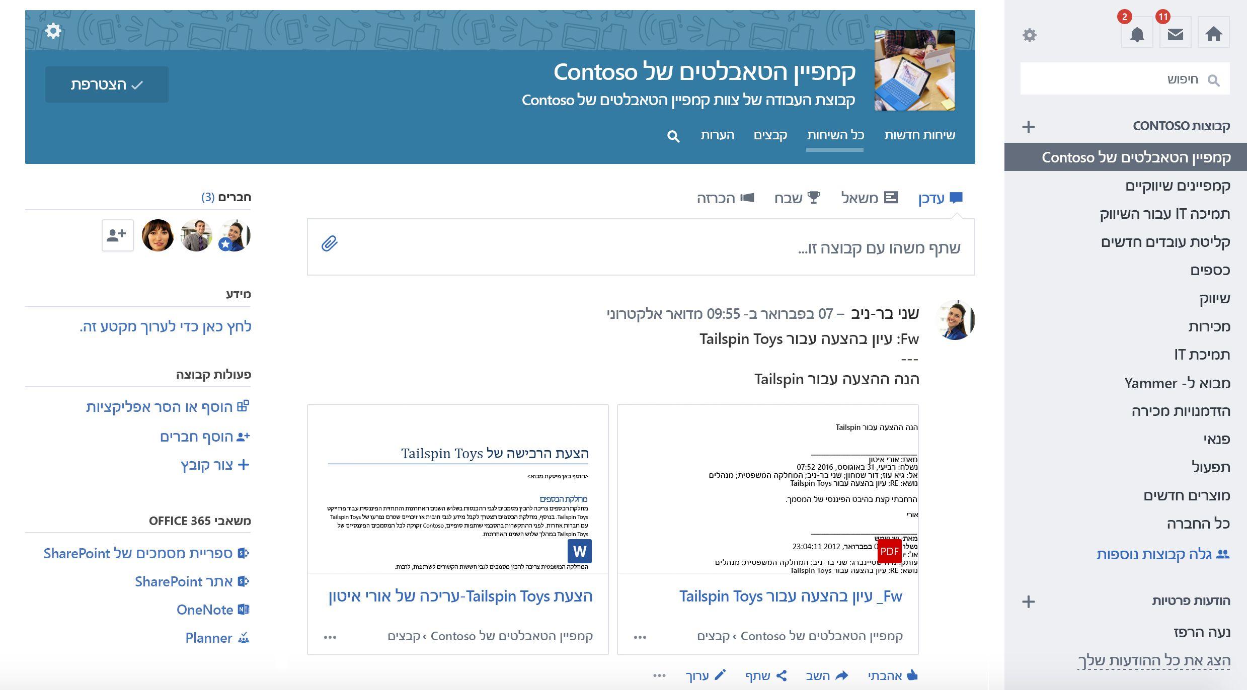 צילום מסך של Office 365 מחובר קבוצתיות Yammer