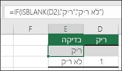 "הנוסחה בתא E2 היא ‎=IF(D2=1,""Yes"",IF(D2=2,""No"",""Maybe""))‎"