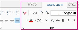 רצועת הכלים של עיצוב טקסט