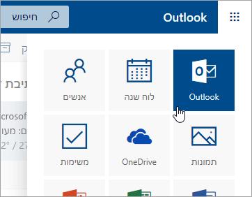 צילום מסך של האריח Outlook במפעיל היישומים