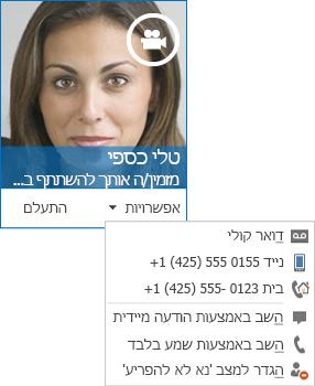צילום מסך של התראת שיחת וידאו עם תמונה של איש הקשר בפינה העליונה