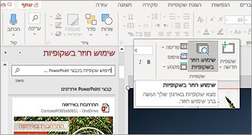שימוש חוזר בלחצן שקופיות ובחלונית פתוחה ב-PowerPoint