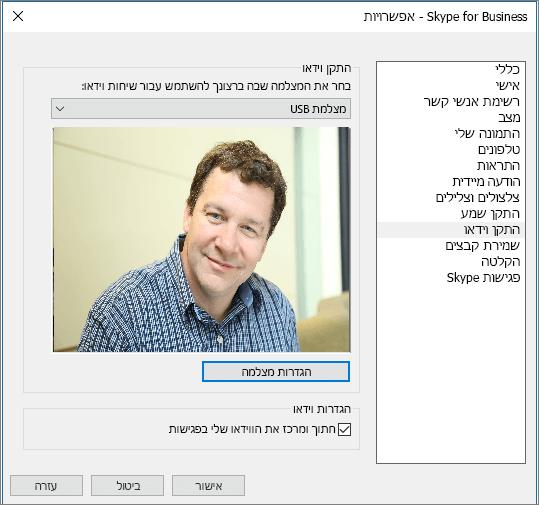 צילום מסך של הדף 'התקני וידאו' של תיבת הדו-שיח 'אפשרויות' של Skype for Business.