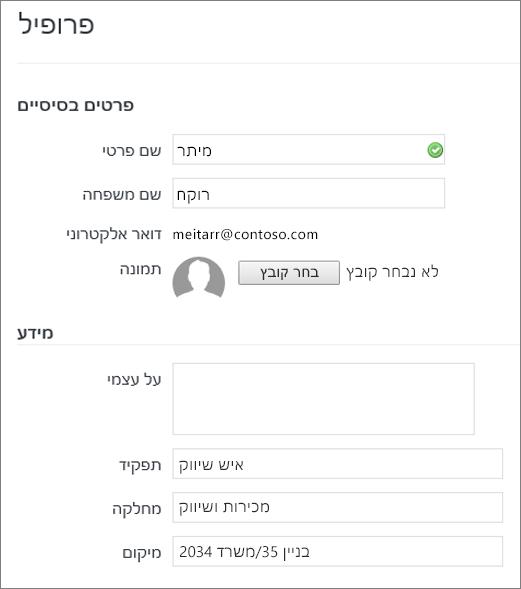 צילום מסך של עריכת הפרופיל של משתמש Yammer