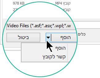 """בתיבת הדו-שיח 'הוספת וידאו', בחר בין 'הוספה' (כלומר, הטבעה"""") או 'קישור לקובץ'."""