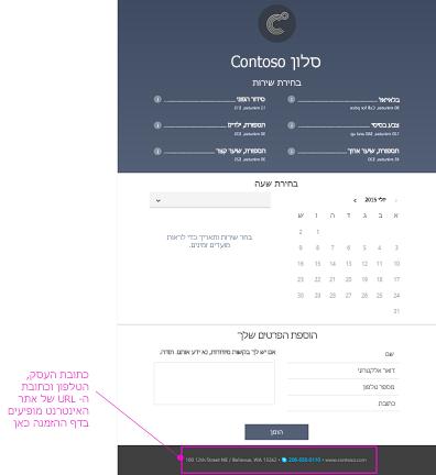 דוגמה של דף הזמנת משאב בשימוש על-ידי לקוחות
