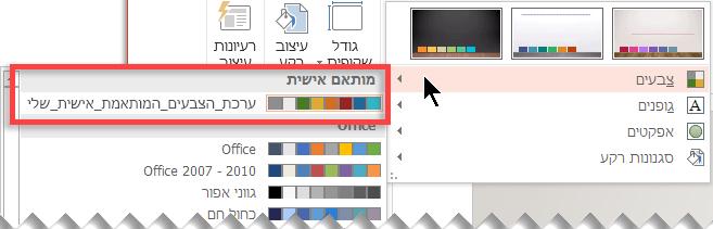 לאחר שהגדרת ערכת צבעים מותאמת אישית, היא מופיעה בתפריט הנפתח 'צבעים'