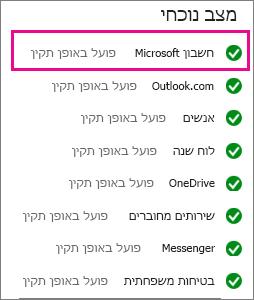 מצב של השירות חשבון Microsoft