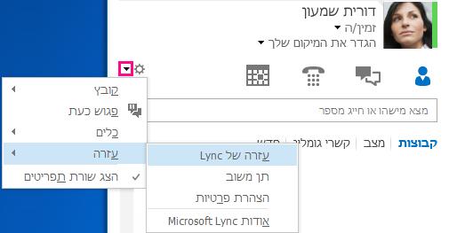 צילום מסך של תפריט 'עזרה'