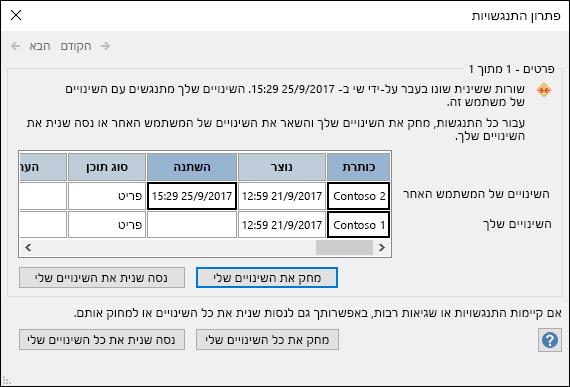השתמש באפשרויות זמינים בתיבת הדו-שיח פתרון התנגשויות לפתרון התנגשויות נתונים.