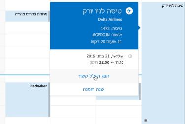הצגת כרטיס נסיעה בלוח השנה של Outlook