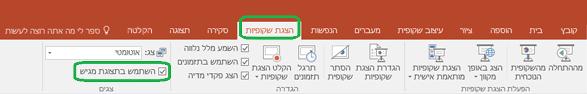 האפשרות תצוגת המגיש נשלטים על-ידי תיבת סימון בכרטיסיה ' הצגת שקופיות ' ברצועת הכלים ב- PowerPoint.