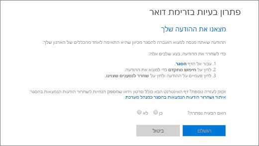 צילום מסך המציג דוגמה של תוצאות של פותר הבעיות בזרימת הדואר.