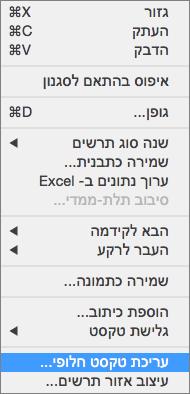 האפשרות ' טקסט חלופי בתפריט ההקשר עבור הוספת טקסט חלופי של תרשים