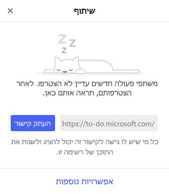 צילום מסך המציג את תפריט שיתוף