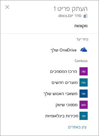 צילום מסך של בחירת יעד בעת העתקת קבצים מ- OneDrive for Business לאתר SharePoint.