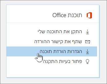 הגדרות הורדת תוכנה של תוכנת Office