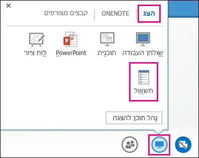 צילום מסך של תשאול בפגישת Lync