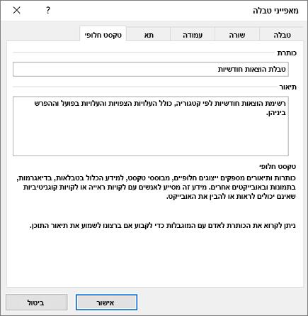 צילום מסך של הכרטיסיה 'טקסט חלופי' בתיבת הדו-שיח 'מאפייני טבלה'