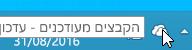 צילום מסך שמציג את סמל OneDrive הלבן ב- Windows 8.1.