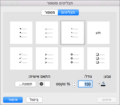 תיבת הדו- שיח Bullet and Numbering ב- Office for Mac
