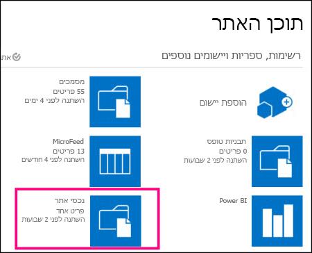 הדף 'תוכן אתר' באתר פשוט ב- sharepoint online, שבו האריח 'נכסים של אתר' מסומן