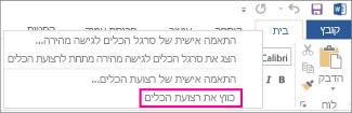 הפקודה 'כווץ את רצועת הכלים' לאחר לחיצה באמצעות לחצן העכבר הימני על כרטיסיה ברצועת הכלים ב- Word 2013