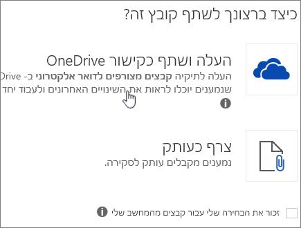 צילום מסך של קובץ מצורף תיבת דו-שיח המציגה Upload וצרף כאפשרות קובץ OneDrive.