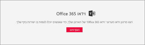 ה-web part של וידאו office 365