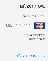 המקטע 'שיטת תשלום' של כרטיס מנוי עבור מנוי המשלם באמצעות כרטיס אשראי.