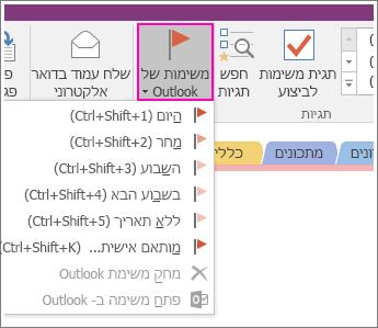 צילום מסך של לחצן 'משימות Outlook' ב- OneNote 2016.