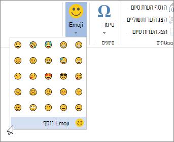 לחץ על לחצן ' עוד ' סמלי emoji ' ב-סמלי emoji בכרטיסיה הוספה כדי לבחור מכל הסמלי emoji הזמינות.