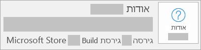 צילום מסך המציג גירסה וגירסת Build בהתקנה מ- Microsoft Store