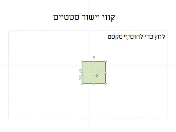 קווים מנחים האופקיים והאנכיים סטטי להראות לך היכן נמצא למרכז של השקופית