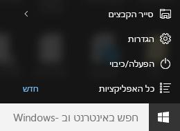 הגדרות תפריט התחלה של windows 10 היישום