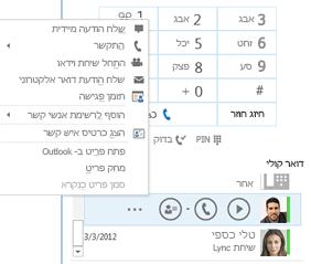 צילום מסך של בדיקת הדואר הקולי ב- Lync