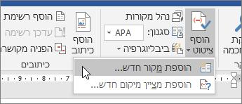 לחץ על 'הוסף ציטוט' ולאחר מכן בחר 'הוסף מקור חדש'.