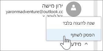 צילום מסך של בחירת ההרשאות של אדם כלשהו והפסקת השיתוף