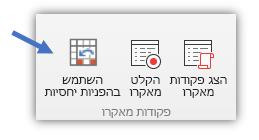 צילום מסך שמציג את הכפתור 'השתמש בהפניות יחסיות'