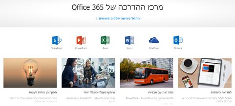 דף הבית של מרכז ההדרכה של Office הכולל סמלים עבור יישומי Office השונים ואריחים עבור סוגי תוכן זמינים