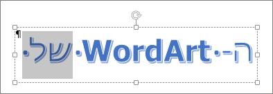 טקסט WordArt שנבחר באופן חלקי